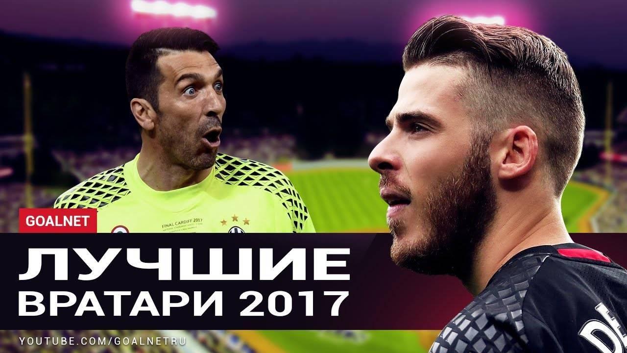 Топ-10 лучших вратарей за всю историю россии