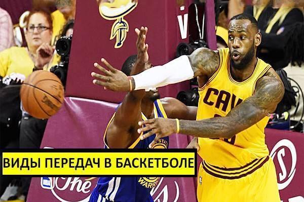 Передачи в баскетболе