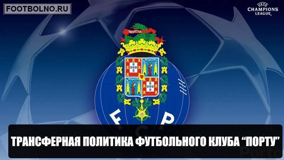 Португальская суперлига 2017/2018