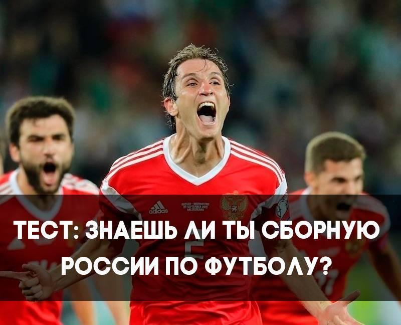 Викторина по футболу с вопросами и ответами