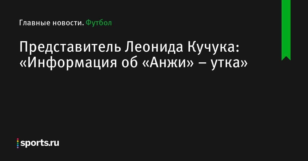 Кучук возглавил минское «динамо»