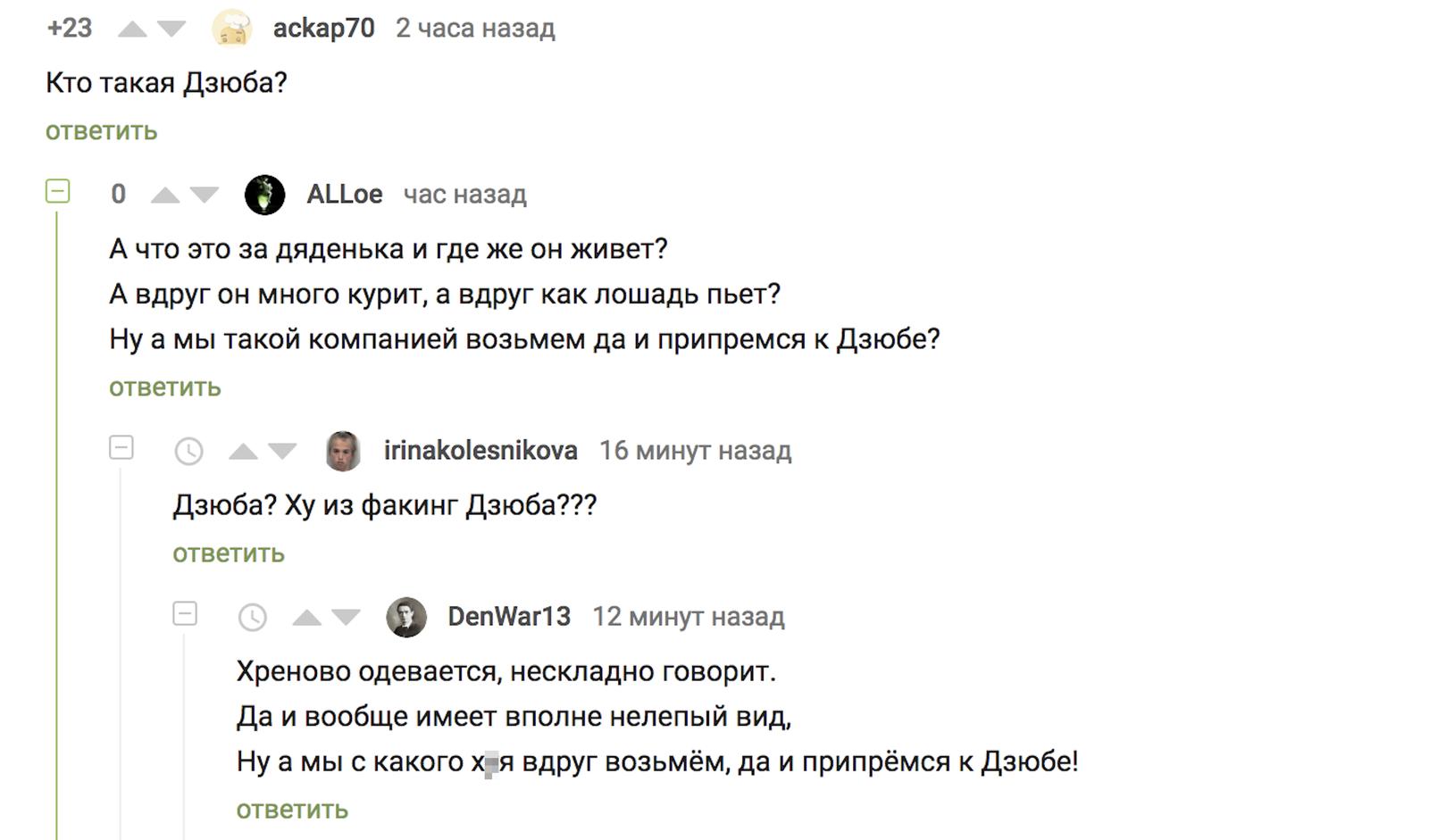 """Артем дзюба: """"березуцких в детстве ругали, били и даже пытались поджечь?"""""""