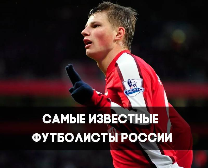 Топ-10 лучших футболистов россии за всю историю