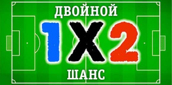 Двойной шанс в ставках (1x 12 x2): что это значит?