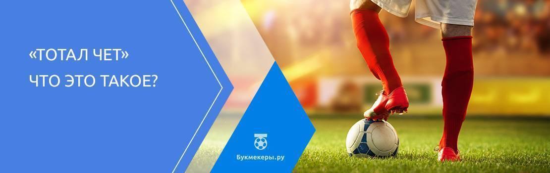 Какие ставки на футбол самые проходимые и как правильно на них ставить