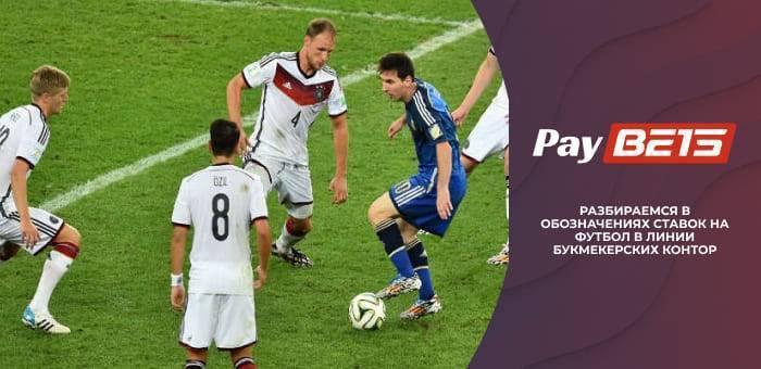 Виды ставок на футбол: двойной шанс, фора, тотал, основной исход и другие.
