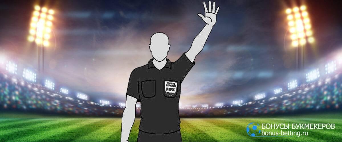 Жесты судьи в футболе в картинах и их значение