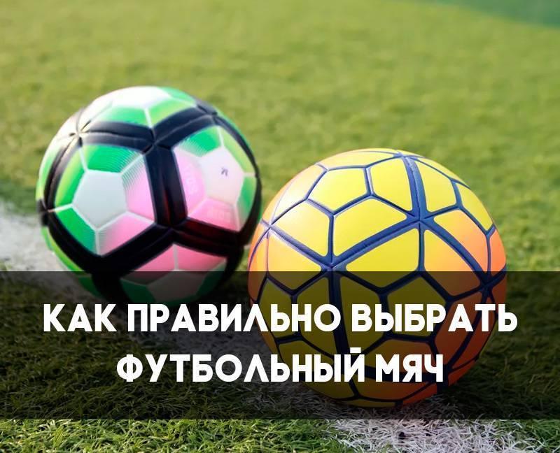 Диаметр футбольного мяча: каким он должен быть?