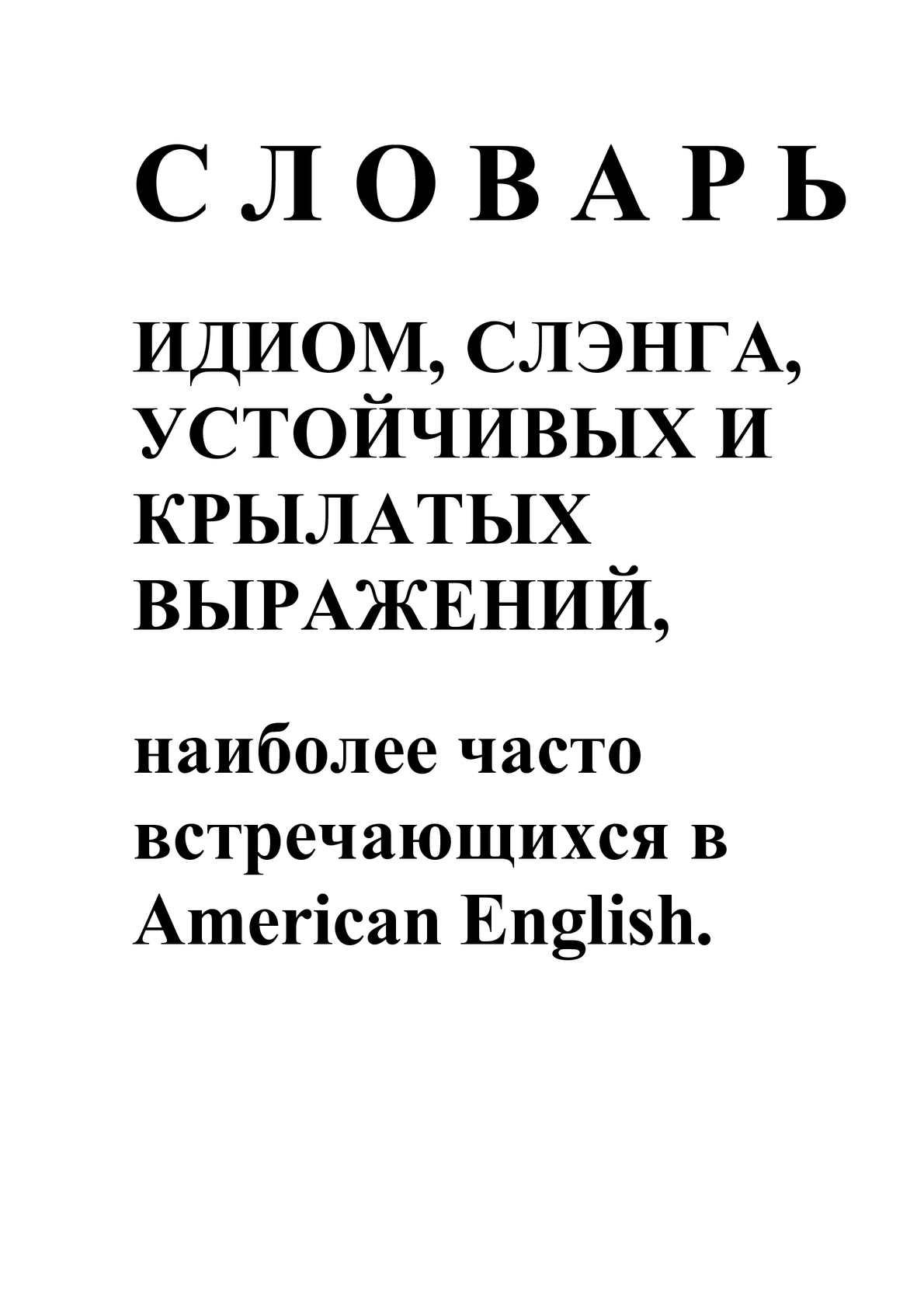 Термины футбольные и их значение. футбольные термины на английском с переводом на русский. словарь футбольных терминов