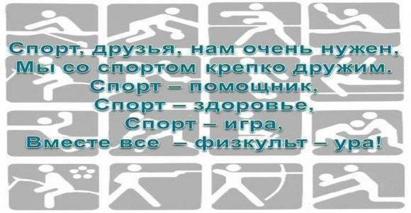 Девизы и названия для спортивных команд и состязаний: подборка