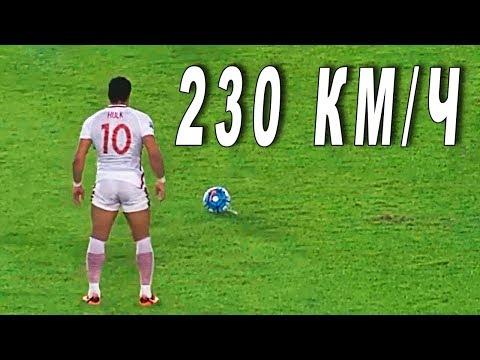 Самый сильный удар в футболе