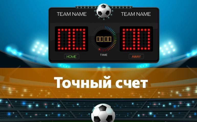 Два варианта ставок на точный счет в футболе