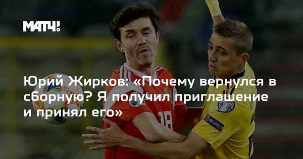 Юрий жирков — биография, личная жизнь и клубы футболиста