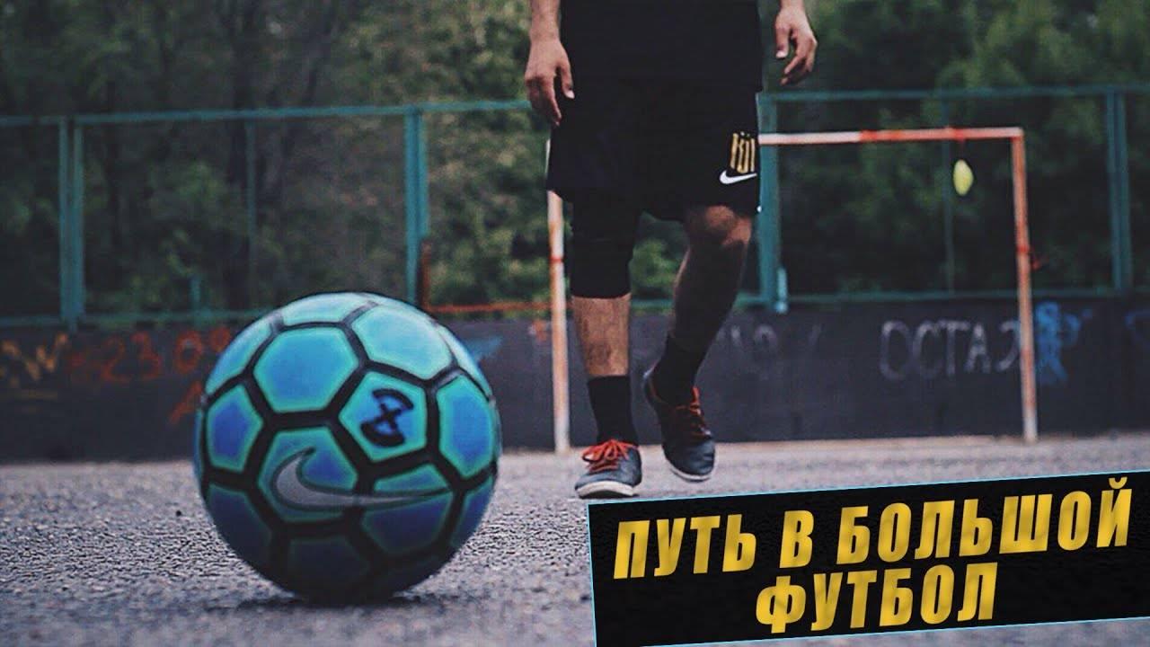 Как стать футболистом?