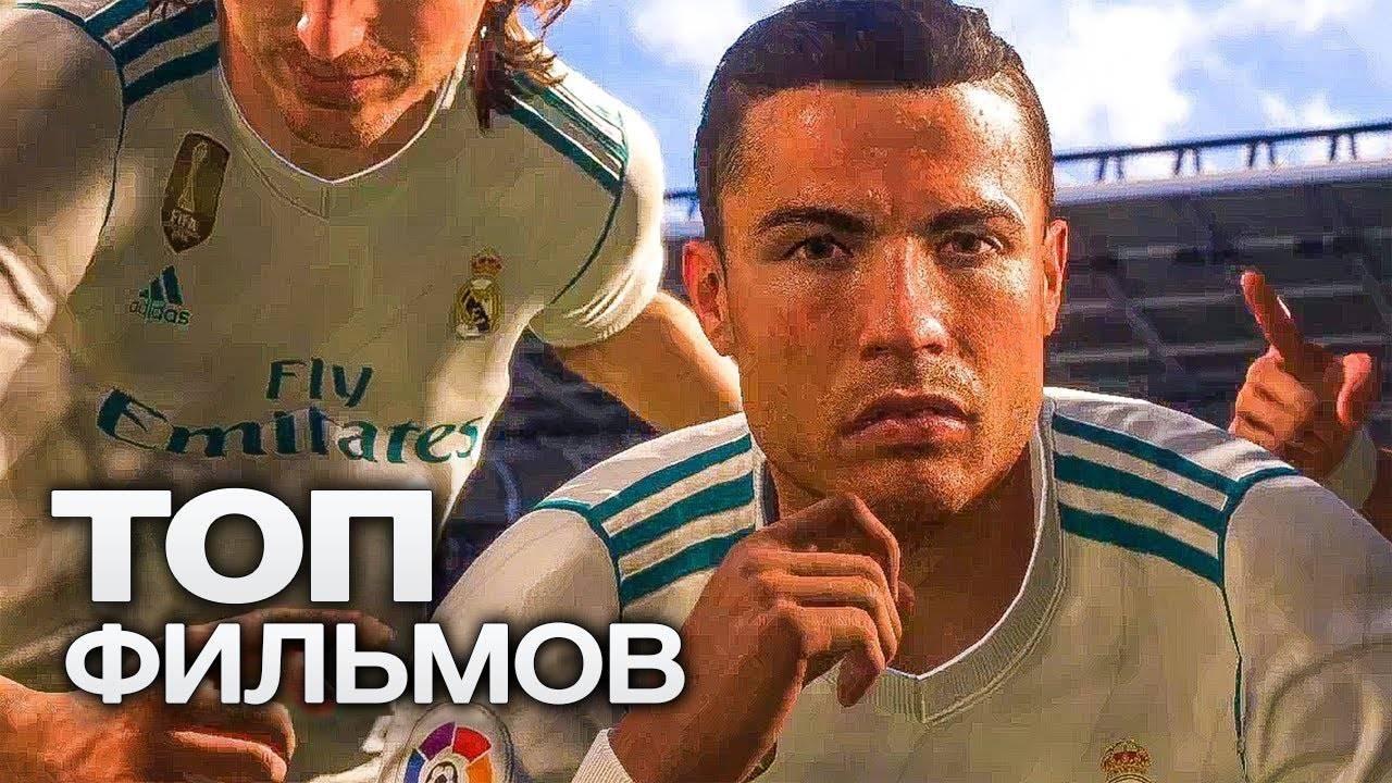 43 фильма о футболе: от самых важных до самых неожиданных
