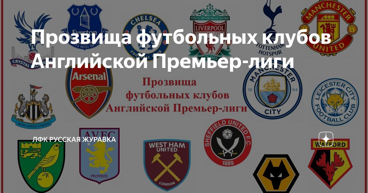 Топ-10 самых титулованных английских футбольных клубов