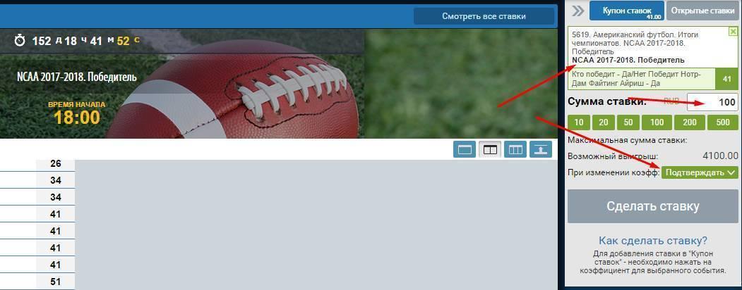 Как правильно делать ставки на спорт в букмекерских конторах через интернет?