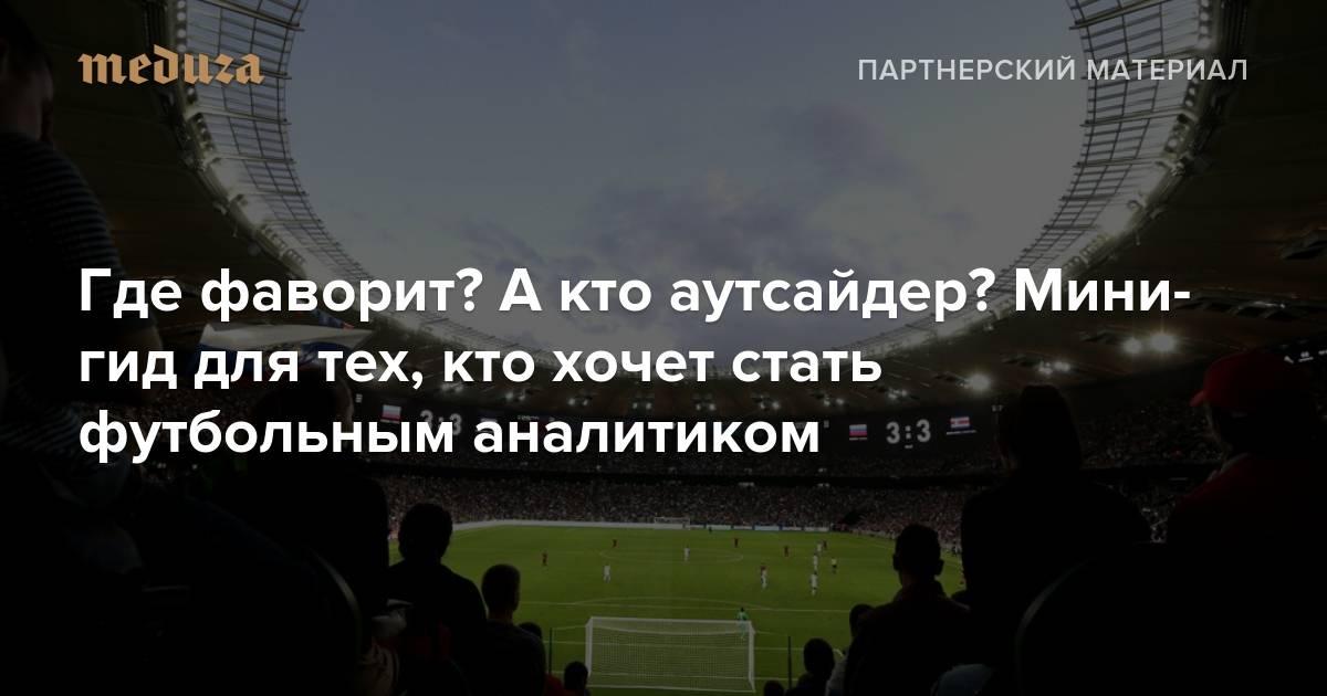 Стратегия ставок на аутсайдера в футболе