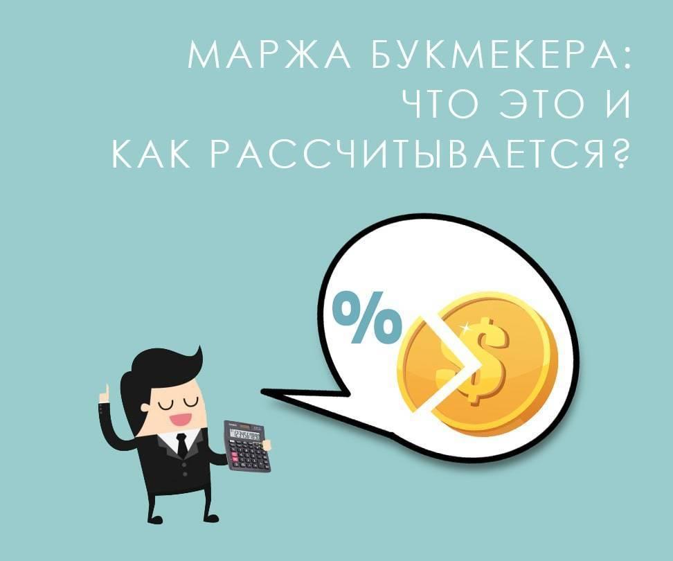 Как зарабатывать на ставках в букмекерских конторах?