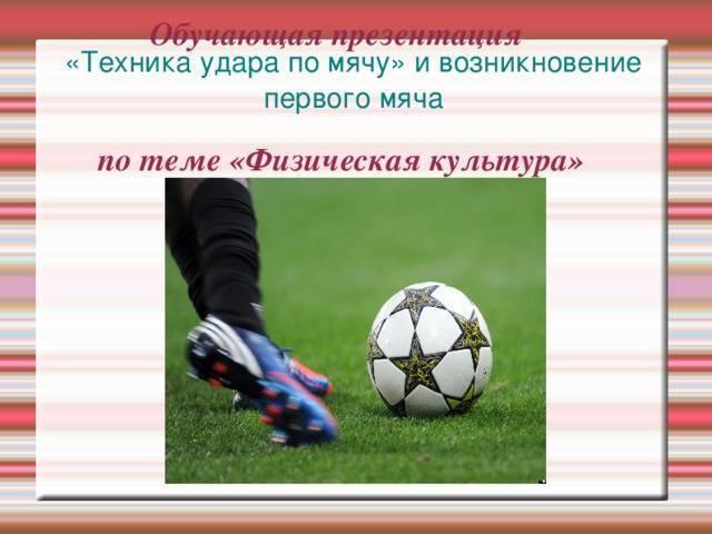 История футбольного мяча