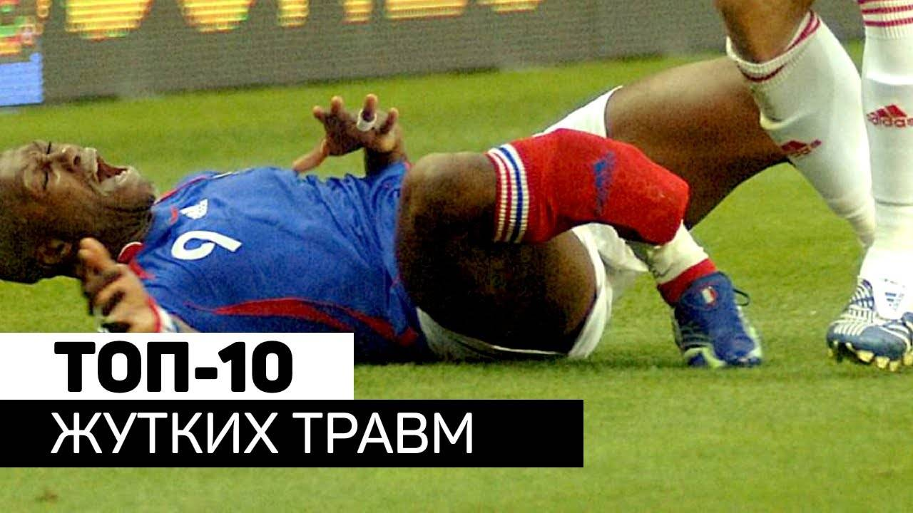 Профилактика травм в футболе