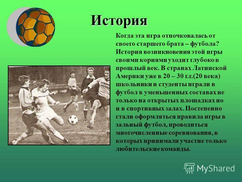 История волейбола кратко: возникновение и развитие игры