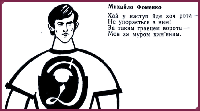 Михаил Фоменко Биография