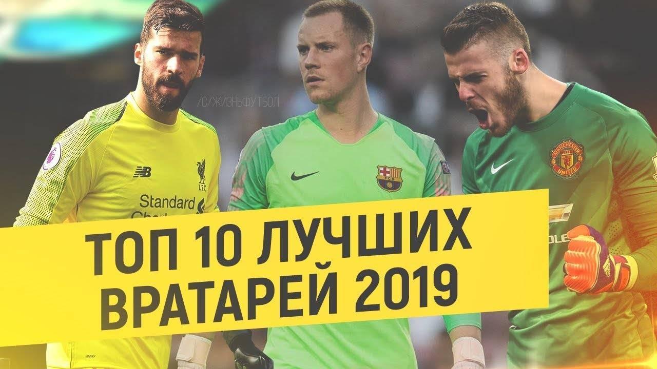 Самые лучшие вратари мира в истории футбола: топ-10