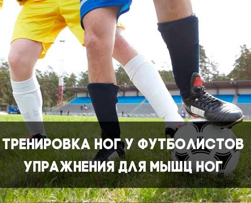 Как накачать мощные ноги: 6 тренировочных схем.