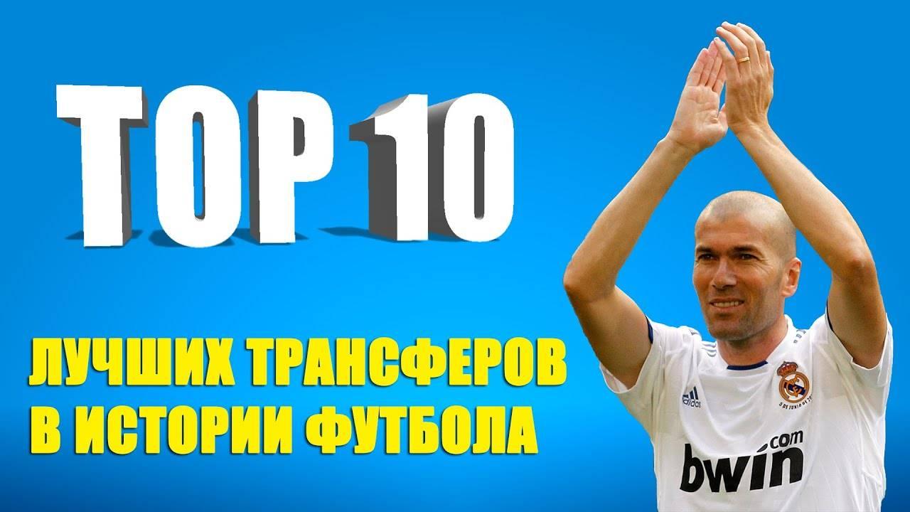 Топ лучших защитников в футболе за всю мировую историю: список и рейтинг