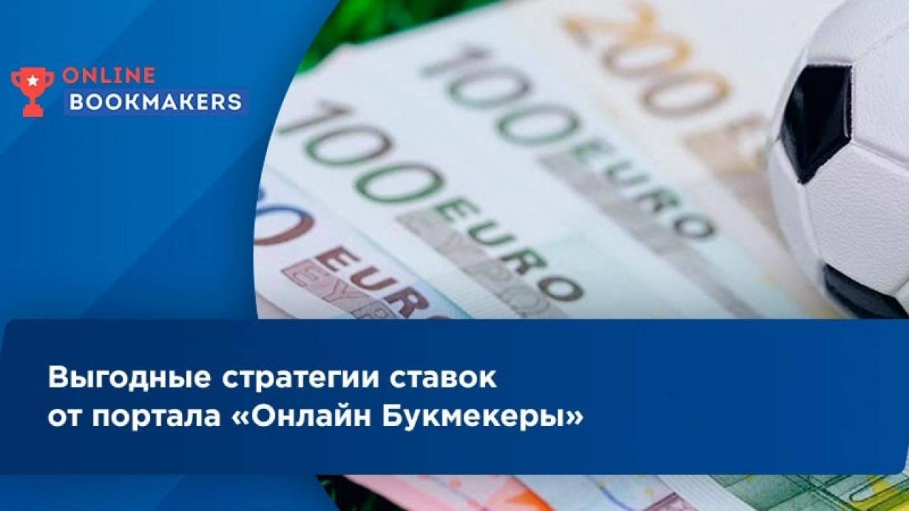 Финансовые стратегии: что использовать в ставках?