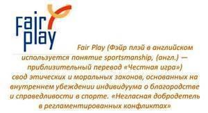 Что такое fair play в футболе. что такое финансовый fair play