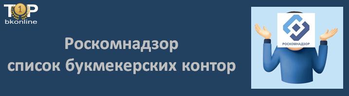 Не заблокированные букмекерские конторы: список «мажорных» букмекеров
