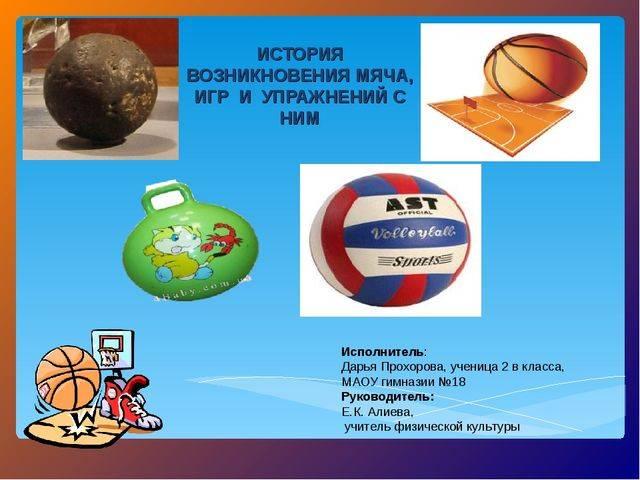 Из чего состоит современный футбольный мяч. как появился футбольный мяч? история и эволюция
