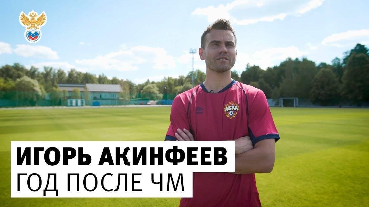 Футболист игорь акинфеев: биография, личная жизнь