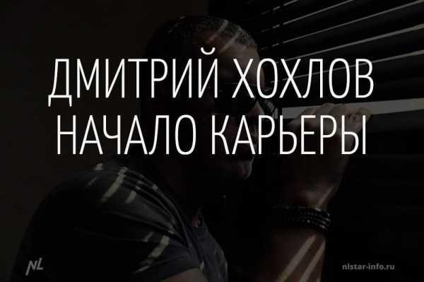 Дмитрий Хохлов Биография