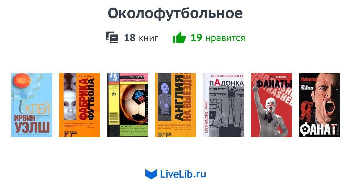 Самые лучшие книги про футбол и футболистов