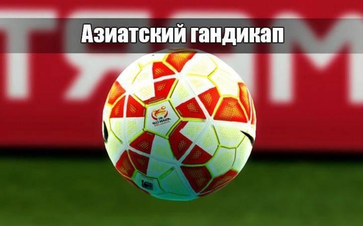 Что значит фора 0 в ставках на футбол: что такое ф1, ф2 и отличие от двойного шанса
