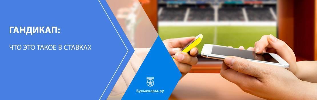 Гандикап в футболе – описание, варианты, использование
