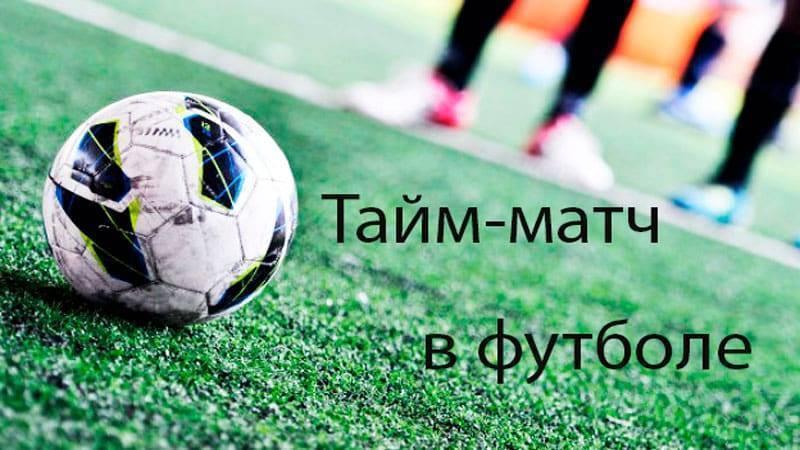 Ставки на тайм-матч в футболе