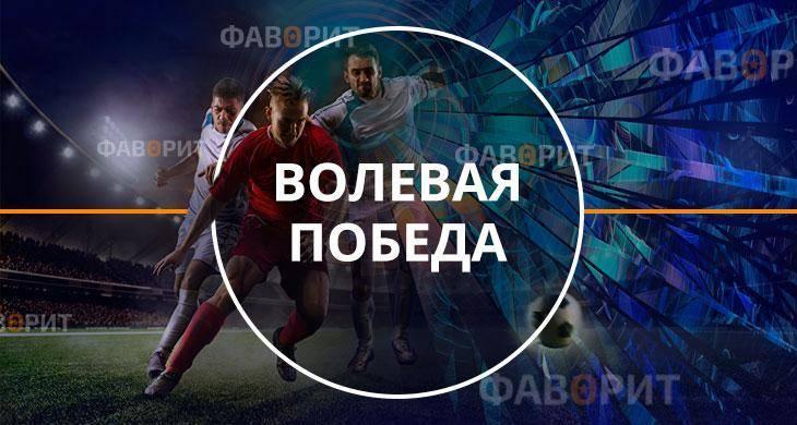 Что такое волевая победа в футболе?