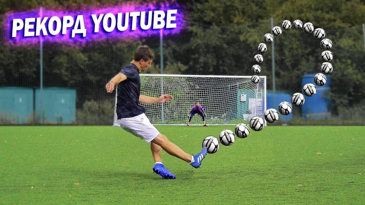Как бить закруткой в футболе. как бить крученый мяч? крученый удар подъемом стопы