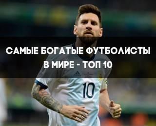 Топ-10 футболистов, ставших актёрами