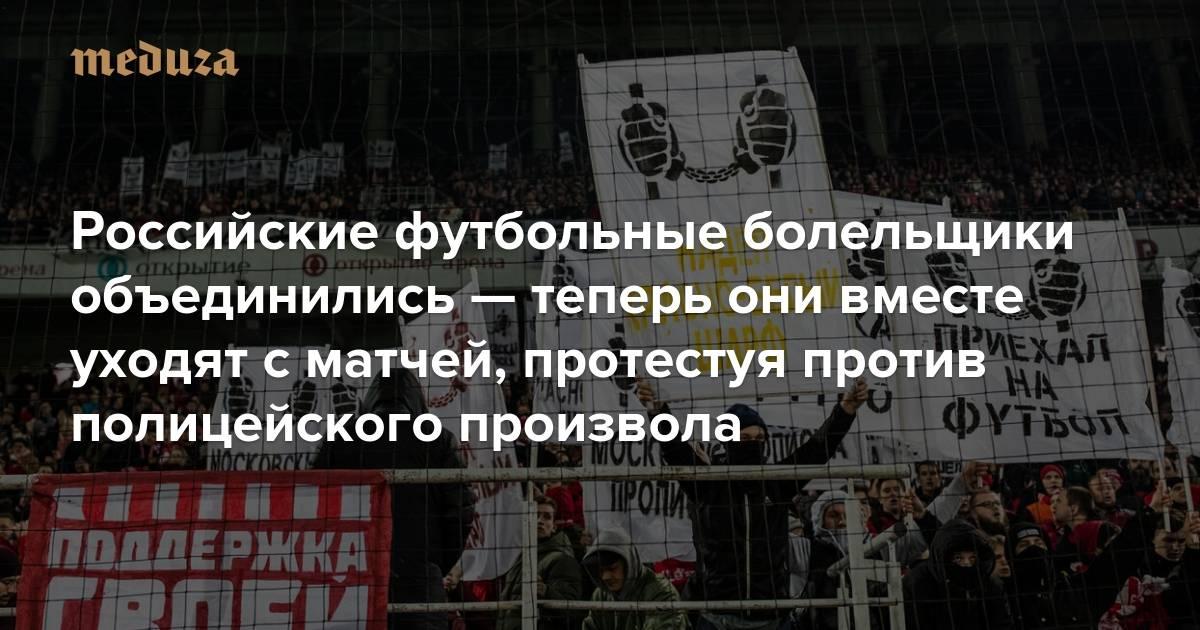 Футбольные хулиганы и фанаты: субкультура футбольных болельщиков