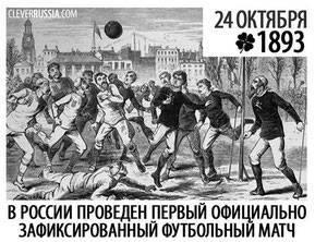 Появление первого футбольного мяча – история создания и возникновения