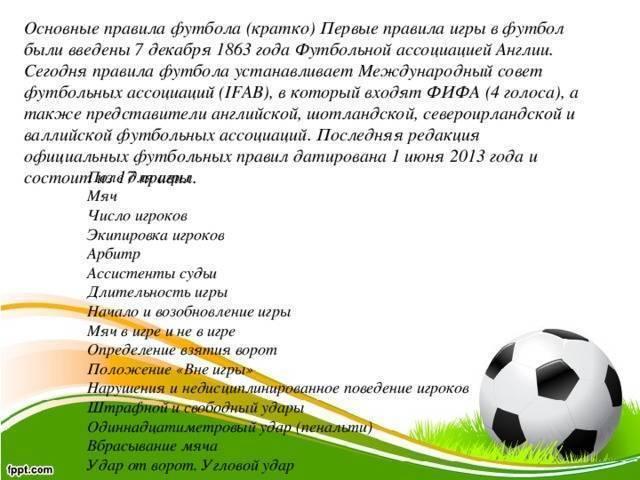 История российского футбола: успехи и поражения