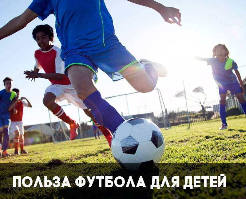 Как отдать ребенка в футбол: 5 рекомендаций
