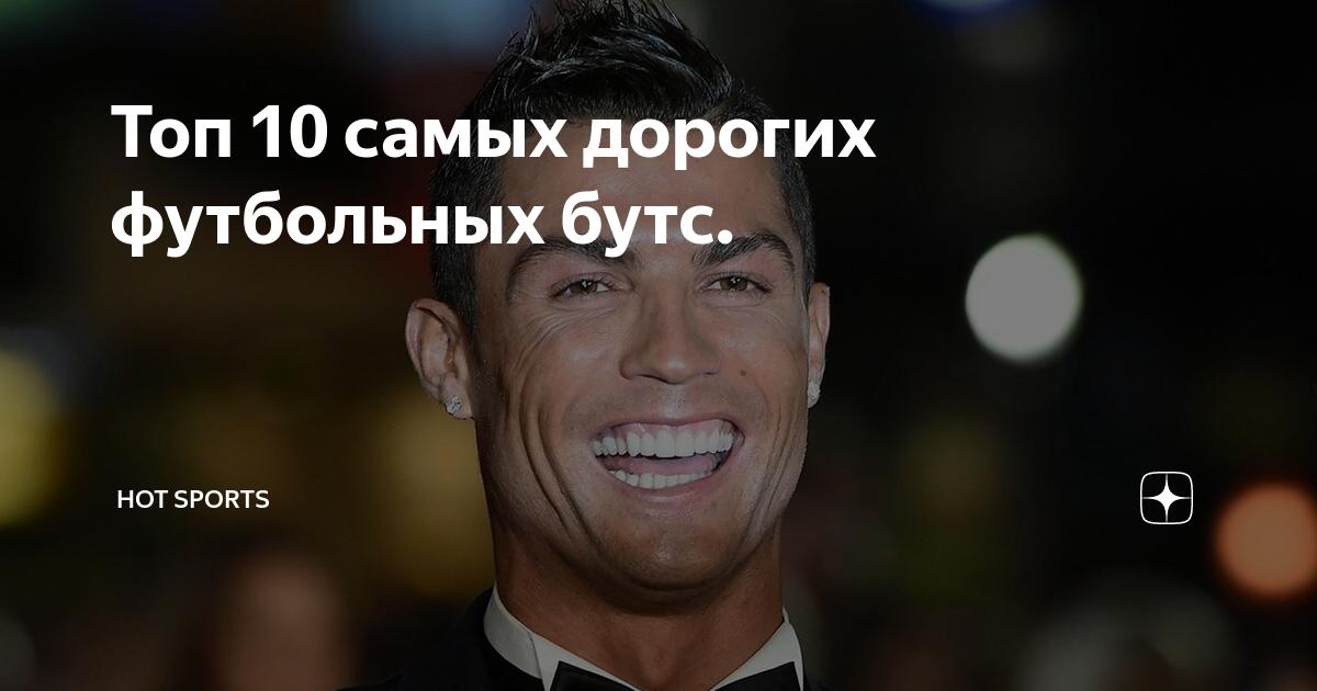 Топ-10 самых дорогих футболистов в мире на 2018 год