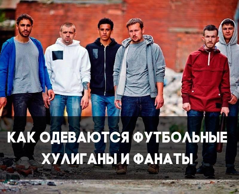 Какие марки одежды носят футбольные фанаты. ведущие хулиганские фирмы россии. одежда футбольных хулиганов: история и характерные признаки стиля