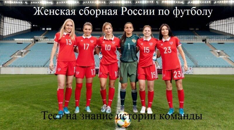 Тест «сэ». как хорошо тызнаешь сборную россии пофутболу?